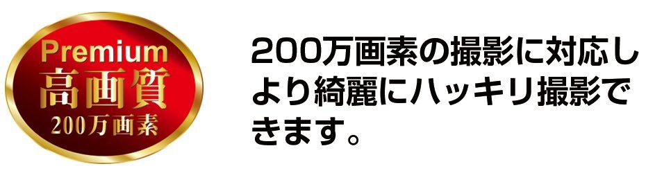 200man2