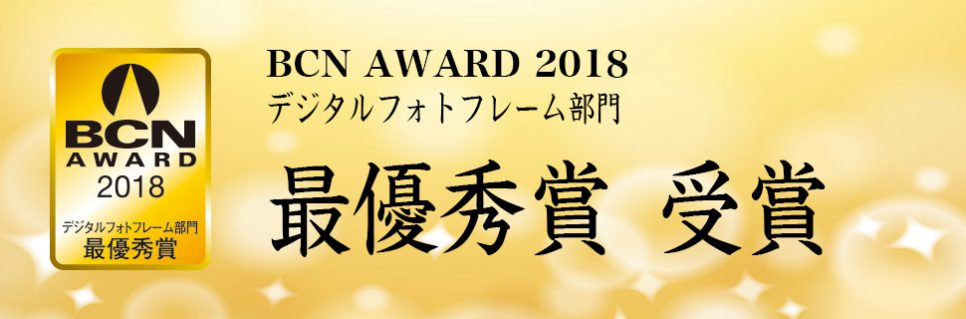 BCN AWARD 2018