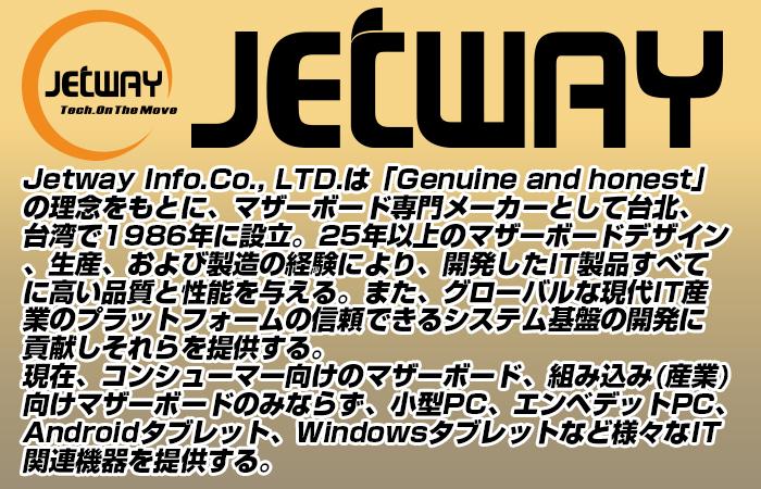 jetway3