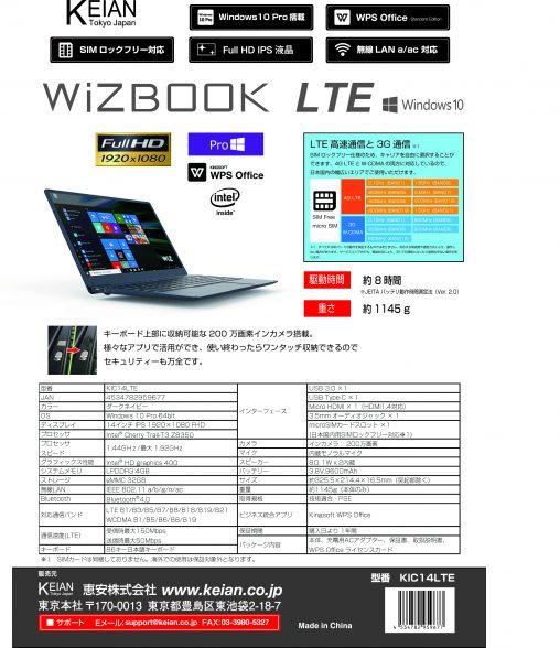 KIC14LTE A4 POP ver.2