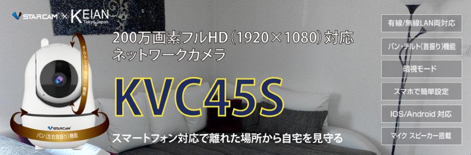 kvc45s_hptopbanner
