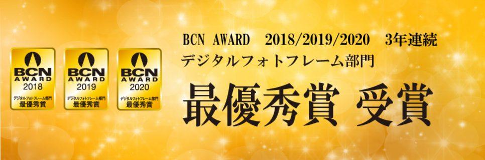 BCN-スライドPOP2020