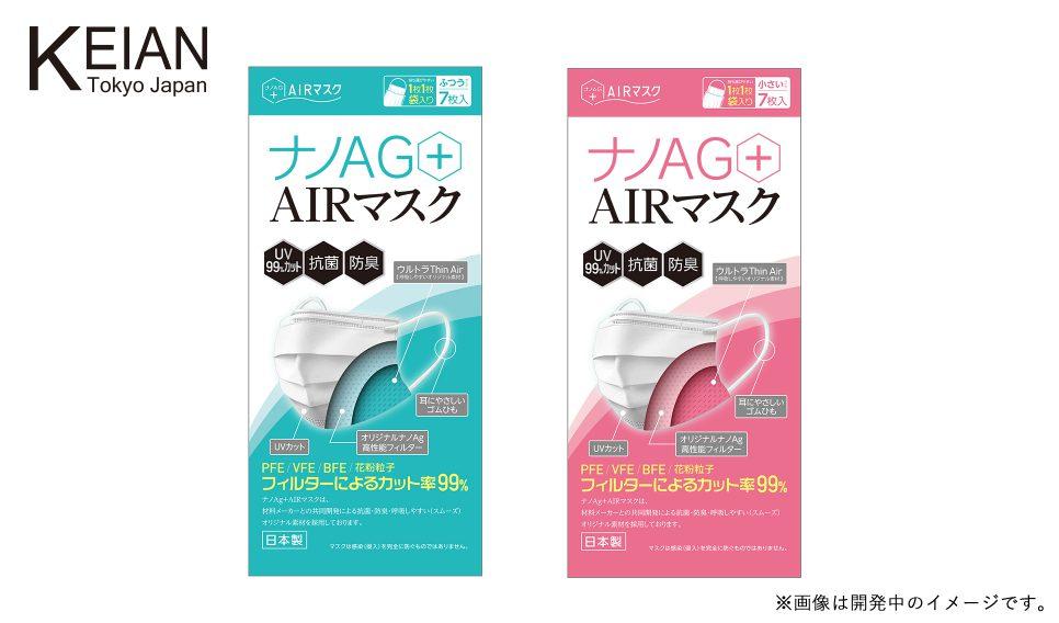 nanoag+airmask03