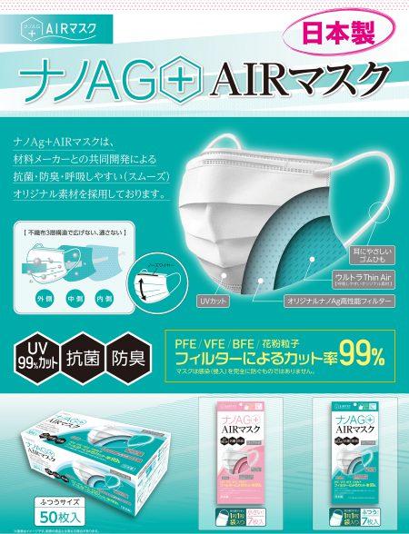 nanoag+airmask_poster_s